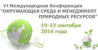 Лого конференция 2016