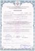 Лицензия на осуществление работ, связанных с использованием сведений, составлюющих государственную тайну