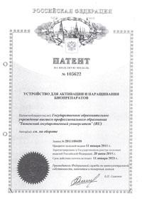 Патент на устройство для активации и наращивания