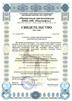 Свидетельство о принятии в проектные организации ОАО НК Роснефть