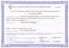 Аттестат аккредитации испытательной лаборатории (центра) в системе аккредитации лабораторий (центров)